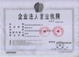 factory licence 1
