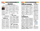 Our Newspaper - market & operation
