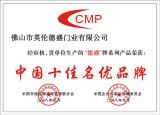China Ten Good Brand