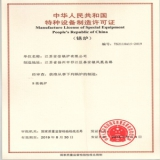 People′s Republic of China special equipment manufacturing license