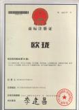 Trade Mark Registered Cercificate