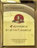 2014 Outstanding national brand enterprise