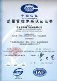 ISO9001:2008-Chinese version