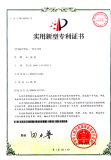 Patent for Utility Models