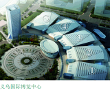 Yiwu International Exhibition Center-The 12th China Art & Frame EXPO