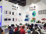 The Hong Kong Electronics Fair (2015 Autumn Edition)