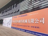 51st (2016 Spring) China National & International Pharmaceutical Machinery Exposition