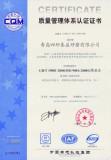 GB/T 19001-2008/ISO 9001:2008