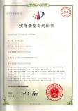 EVERGEAR Patent certification 3