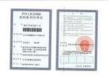 Organization code Certification
