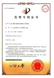 Patent certificate of Super soft layer Wick Drain Driver side boots moving and lifting structure
