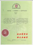 Republic of Lithuania Patent Certificate