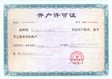 Licenses for Opening Accounts in Bank of China for HAIVO