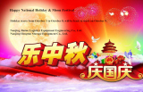 Happy National Holiday & Moon Festival