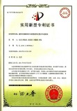 Patent certificate of Super soft layer Wick Drain Driver wick drain fixed plate regular transmissio