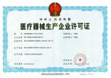 Medical Equipments Manufacturing License-YueSiYaoJianXieShengChanXu20101883Hao