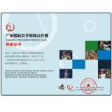 2008 Guangzhou International Women′s Open