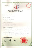 EVERGEAR Patent certification 2