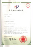 EVERGEAR Patent Certification 8