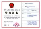 qualification certificate of import & export enterprise