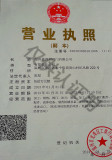Xindeli Business Licence