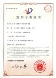 Card Sorting Machine Patent