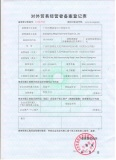 FOH import and export Licence