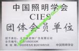 China Illuminating Engineering Society