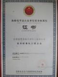 Chemical Enterprise Standardization Certificate