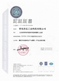 ISO9001:2008 CHINESE
