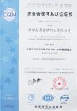 GB/T19001-2008/ISO 9001:2008