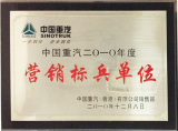 Prize of Marketing model from HongKong Sinotruk in 2010
