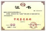 CQGC (China Famous Brand)