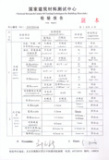 China GB/T 17748-2008 Test Reports 003