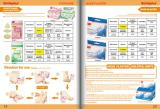 19-20China hongyu medical factory e-catalogue
