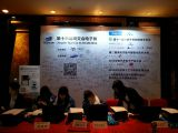 The 11th China Mobile Phone Manufacturing Technology Forum