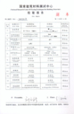 China GB/T 17748-2008 Test Reports 009