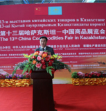 13th China Commodity Exhibition in Almaty