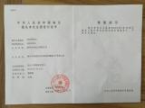 custom license