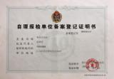 Registration certificate of self inspection unit