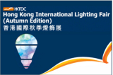 Hong Kong International Lighting Fair 2017; October 27th -30th, 2017