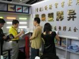 Guangzhou International Lighting Exhibition (8th, June-11st, June, 2008)