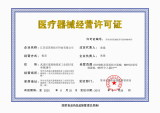 Business license for Medical Device