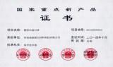 National Key Product of Mgo-Spinel Brick