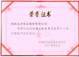 Manshanhong brand black fungus won the 12th National Forest Products Fair Gold Medal in 2015