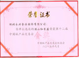 Manshanhong brand shiitake mushroom won the 12th National Forest Products Fair Gold Medal in 2015