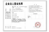 The company′s business license