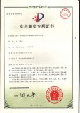 Patent of Printing Machine From CW-1200FP