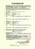 Japan PSE Certificate