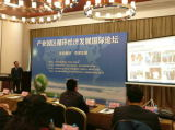 attending Industrial Park Cyclic Economy Development International Summit